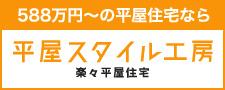 熊本で平屋の注文住宅なら平屋スタイル工房