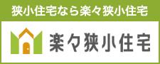 狭小住宅なら熊本の楽々狭小住宅